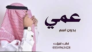 شيلة مدح عن العم  2020 شيلة عمي عمي مرحبا بلي يزوره حماسيه بصوت منشد فخم