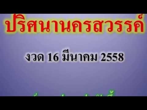เลขเด็ดงวดนี้ ปริศนานคสวรรค์ 16/03/58