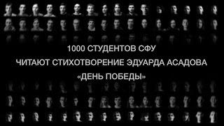 """1000 студентов  читают стихотворение Э.Асадова """"День Победы"""". 9 мая"""