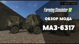 Farming Simulator 17. Обзор мода:  МАЗ-6317. (Ссылка в описании)