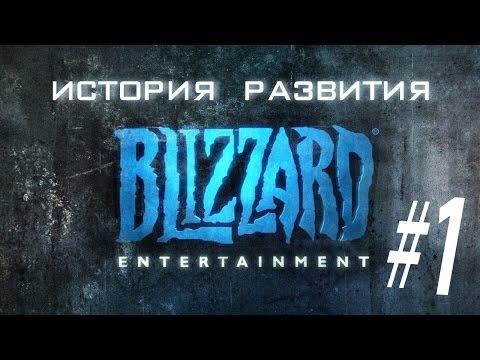 История развития: Blizzard Entertainment часть 1