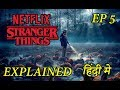 Stranger Things Season 2 Episode 5 Explained in HINDI | Stranger Things हिन्दी मे Explained