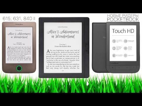 PocketBook 615, 631 Touch HD, 840 Ink Pad2 – обзор новых моделей электронных книг