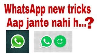 WhatsApp के दो नया Tricks नही जांते to janle लो आप || New trick should know.