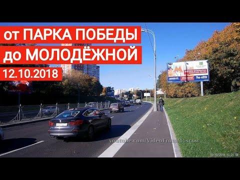 """От """"Парка Победы"""" до """"Молодёжной"""" // 12 октября 2018"""