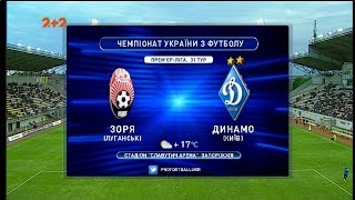 Матч ЧУ 2017/2018 - Заря - Динамо - 0:1.