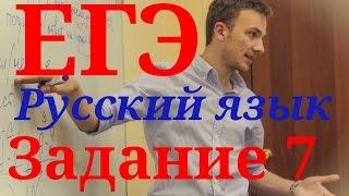 ЕГЭ 2017 Русский язык. Задание 7. Построение с деепричастным оборотом.