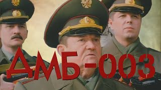 ДМБ-003 (2001) фильм