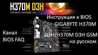 Інструкція до BIOS GIGABYTE H370M D3H / H370M D3H GSM російською