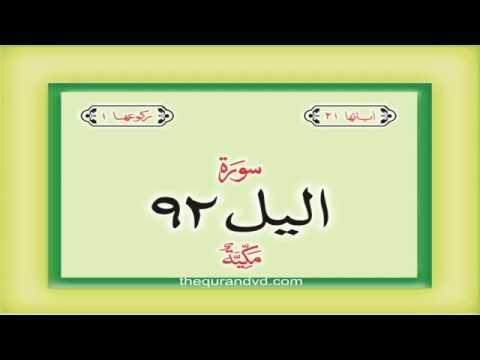 92.-surah-al-lail-with-audio-urdu-hindi-translation-qari-syed-sadaqat-ali