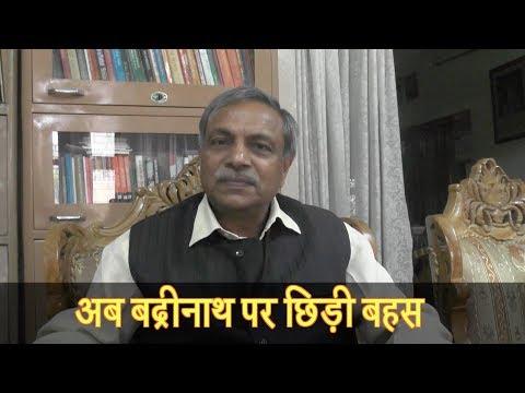 बद्रीनाथ को बदरूद्दीन शाह बताने वाले मुफ़्ती पर कानूनी कार्रवाई करेगा VHP