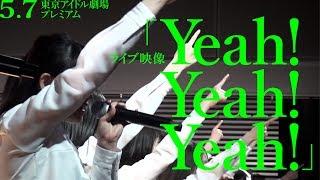 5月7日に品川グランドホールにて行われた「東京アイドル劇場プレミアム...