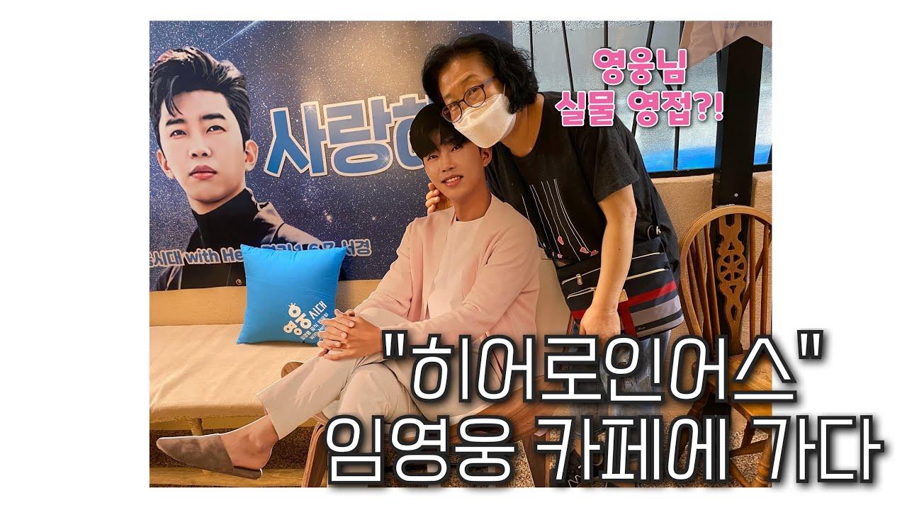 엄마랑 임영웅카페 방문❤️ 송파 방이동 히어로인어스