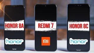Xiaomi Redmi 7 или Huawei Honor? Какой смартфон купить в 2019