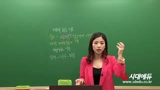 시대에듀 스포츠지도사 기본이론 방선영T 1강