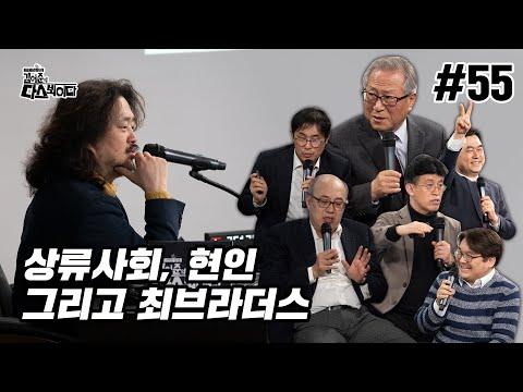 김어준의 다스뵈이다 55회 상류사회, 현인 그리고 최브라더스