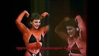 Тамара Дроняева    турнир мистер Урал 91