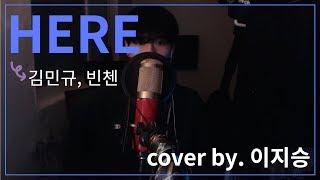 [이지승] HERE - 김민규 (Young Kay), VINXEN (cover by. 이지승) Video