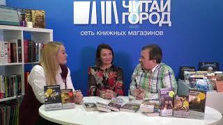 Анна и Сергей Литвиновы в студии «Читай-город»!