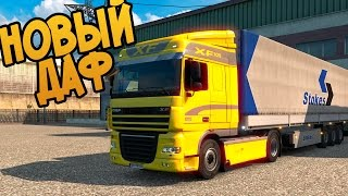 Купил DAF XF - Euro Truck Simulator 2