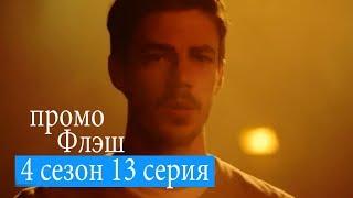 ФЛЭШ 4 СЕЗОН 13 СЕРИЯ  ПРОМО