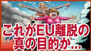 これがイギリスEU離脱の真の目的か…万が一本当たったらドイツとフランスと中国が終わる… thumbnail