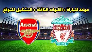 موعد مباراة ليفربول وأرسنال اليوم والقنوات الناقلة والمعلق والتشكيل المتوقع