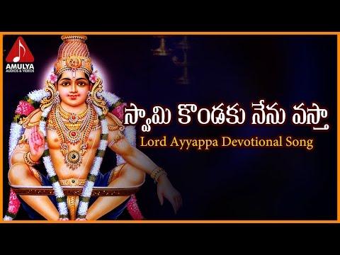 swamy-kondaku-nenu-vasta-telangana-song-|-swamy-ayyappa-telugu-devotional-songs