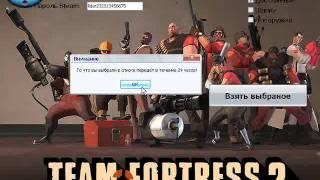 Прога для Team Fortress 2