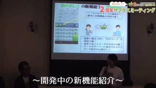 【2秒家計簿おカネレコ】おカネレコ2周年サンクスミーティング【2014年11月29日】