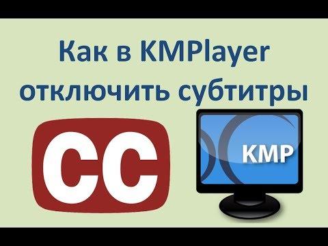 Как убрать субтитры в kmplayer