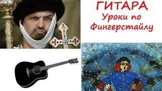 Кабы не было зимы / Звенит январская вьюга - ГИТАРА + урок