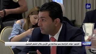 """""""كارفور"""" تؤكد التزامها نحو عملائها في الأردن خلال الشهر الفضيل (30-4-2019)"""