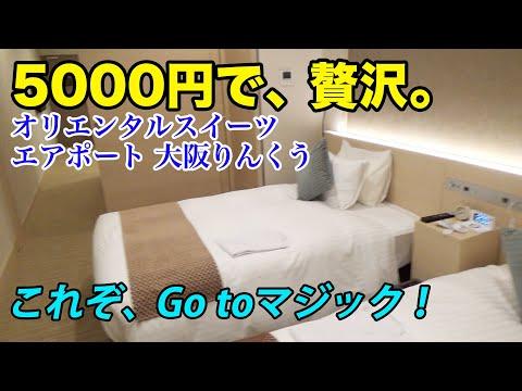 【Go toトラベル】1泊5000円!学生旅行の味方!りんくうタウンのホテルに5000円で!