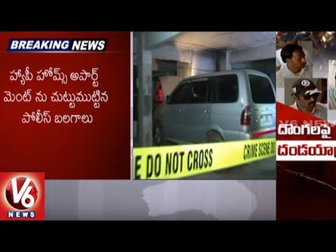 Octopus Operation Underway In Happy Homes For Muthoot Robbers || Hyderabad || V6 News