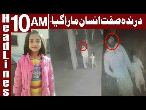 Child Rapist Killed By Firing | Headlines 10 AM | 11 January 2018 | Express News