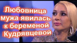 Любовница мужа явилась кбеременой Кудрявцевой