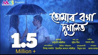 Tumar Boga Dugalot Assamese Song Download & Lyrics