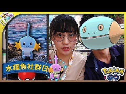 沼躍魚入侵!水躍魚社群日 & 五種有趣的 AR 拍攝方法《寶可夢 GO》【Finn TV】