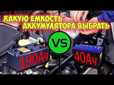Какой емкости ставить аккумулятор на автомобиль