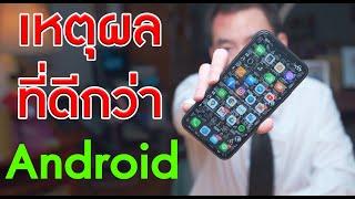 เหตุผลจริงๆที่ iPhone ดีกว่า Android | KP | KhuiPhai