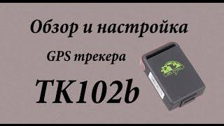 Обзор ,осмотр начинки и полевые тесты GPS трекера TK102b