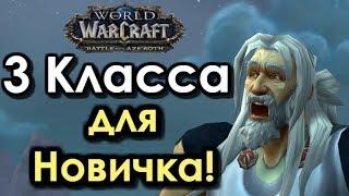 3 ЛУЧШИХ КЛАССА ДЛЯ НОВИЧКА В WORLD OF WARCRAFT!