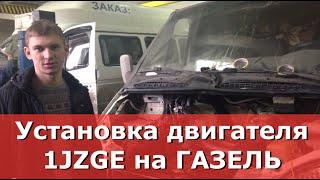 Установка Японских Двигателей на ГАЗЕЛЬ. Руководитель автосервиса.