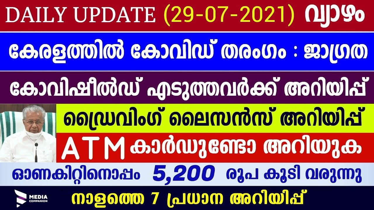 ജാഗ്രത കേരളത്തിൽ വീണ്ടും തരംഗ സാധ്യത വാക്സിൻ അറിയിപ്പ് ATM fee Daily update Kerala Media Companion