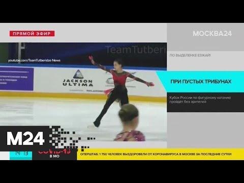 Третий этап Кубка России по фигурному катанию пройдет без зрителей - Москва 24