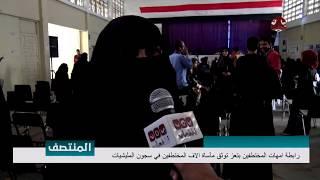 رابطة امهات المختطفين بتعز توثق مأساة الاف المختطفين في سجن المليشيات | تقرير عبدالعزيز الذبحاني