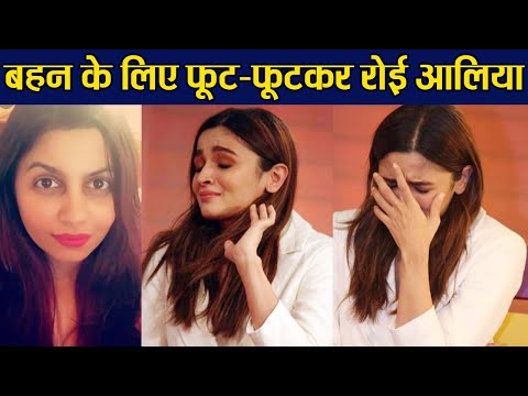 Alia Bhatt breaks down in tears while speaking about sister Shaheen's depression | FilmiBeat Mp3