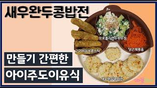 아기가 좋아하는 아이주도이유식 레시피 (새우완두콩밥전)…