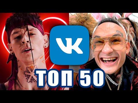 ТОП 50 ПЕСЕН VK | Январь 2020 | ЛУЧШИЕ ПЕСНИ ВКонтакте | ИХ ИЩУТ ВСЕ